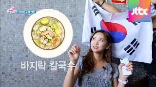 이태임, 스페인에서 갑자기 한국 음식을 찾은 사연은?! 미친유럽 예뻐질지도 4회