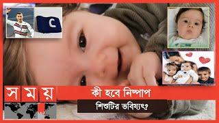রোনালদোর আর্মব্যান্ড কি পারবে শিশু গ্যাভরিলোকে বাঁচাতে! | Child | Severe Sickness | Sports News