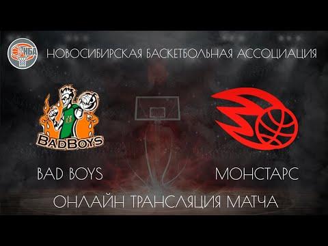 24.11.2018. НБА. Bad Boys - Монстарс.