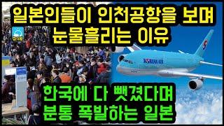일본인들이 인천공항을 보며 눈물 흘리는 이유 / 한국에 다 뺏겼다며 분통폭발하는 일본 [잡식왕]