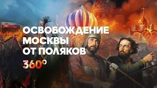 Объемная История | Освобождение Москвы от поляков | Видео 360