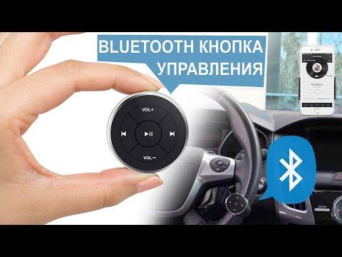 Bluetooth кнопка управления музыкой мр3 в автомобиле | Bluetooth мультируль для автомобиля