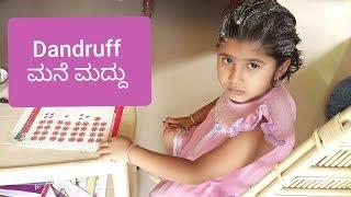 ಚಿಕ್ಕ ಮಕ್ಕಳ  Hair-care I Dandruff Home Remedy I 100% effective l Kannada Vlogs