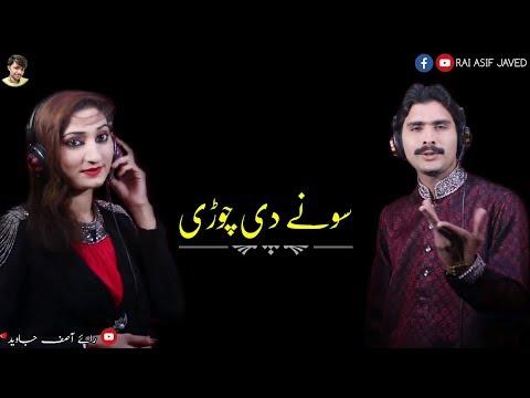Sony Di Chori - Wajid Baghdadi And Muskan Ali- Punjabi WhatsApp Status 2019