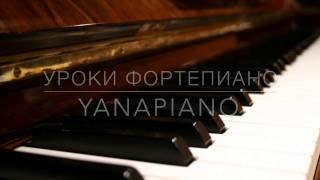 ФОРТЕПИАНО ДЛЯ НАЧИНАЮЩИХ/УРОКИ ПИАНИНО/Как играть мелодию Баба-Яга?