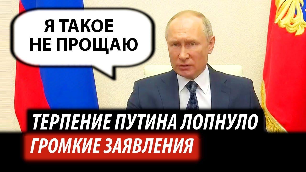 Терпение Путина лопнуло. Громкие заявления