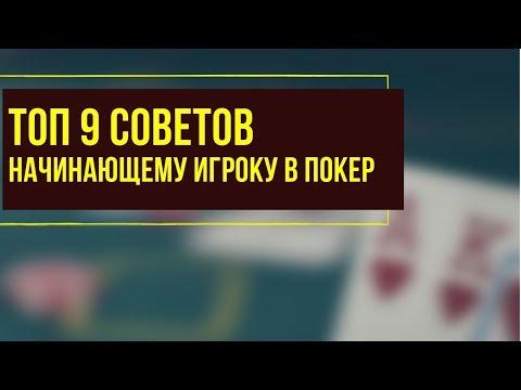 Как играть в покер? Советы новичкам.