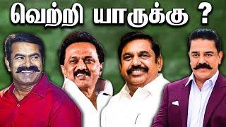 தோற்கப்போகிறதா ? பா.ஜ.க அ.தி.மு.க கூட்டணி | Lok Sabha Election Exit Poll Results 2019 | NTK , DMK