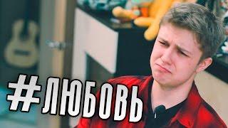 Download #ЛЮБОВЬ Mp3 and Videos