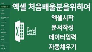 엑셀을 배워야 한다면 정훈희 강사의 액셀2019 기초 …