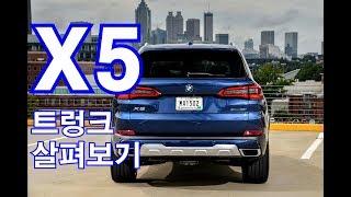 더 올 뉴 BMW X5 트렁크 살펴보기(All New …