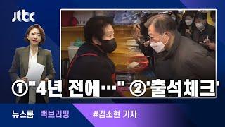 """[백브리핑] ①""""그때 도와주셨어야지"""" ②'댓글 강제출석' / JTBC 뉴스룸"""