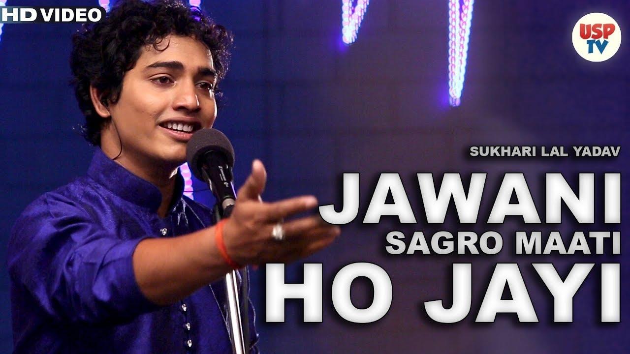 Jawani Sagro Maati Ho Jayi | Bhojpuri Folk Songs | Live Performance | Sukhari Lal Yadav | USP TV