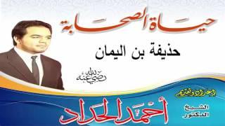 حياة الصحابة /1حذيفة بن اليمان بصوت الشيخ احمد الحداد Sheikh Ahmed Elhadad