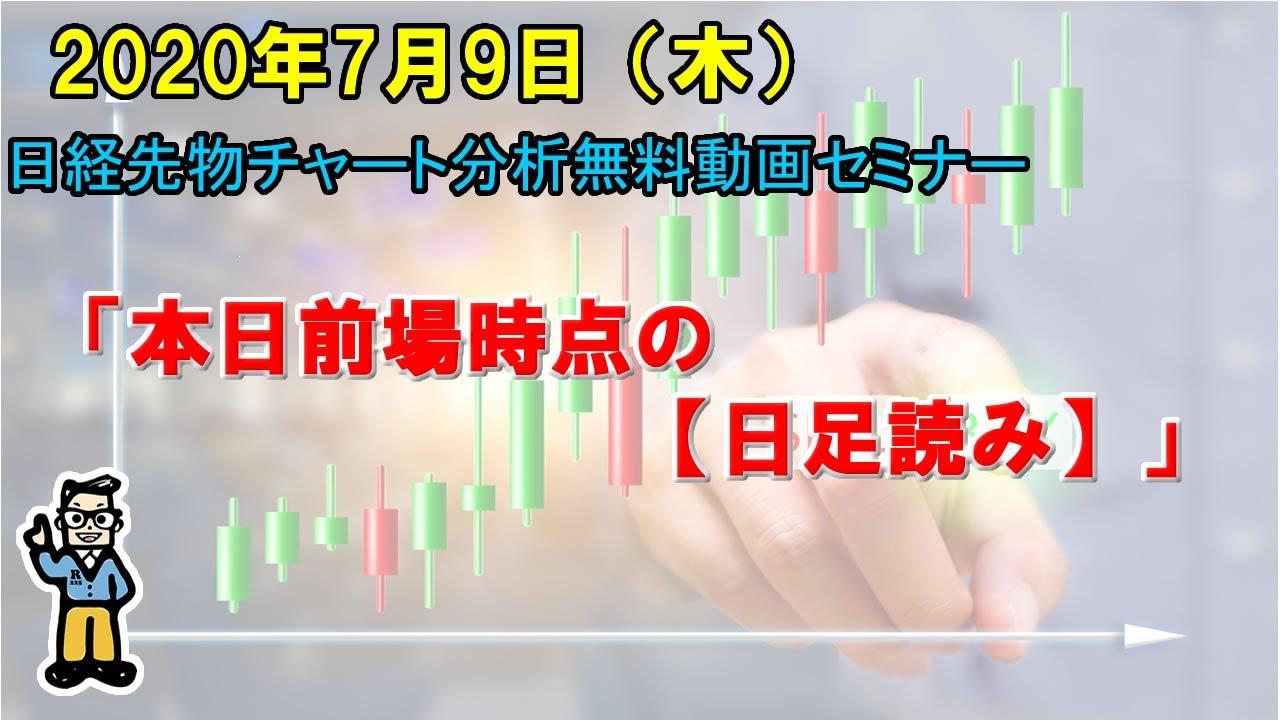 【本日前場時点の【日足読み】】2020年7月9日(木) 日経先物チャート分析無料動画セミナー