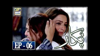 Pukaar Episode 6 - 15th March 2018 - ARY Digital Drama