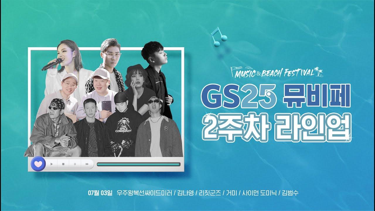 GS25 뮤비페 2주차 아티스트 초대인사 영상❤️🔥