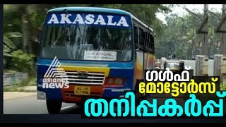 A Real story of bus owner which relates to Malayalam Movie Varavelpu