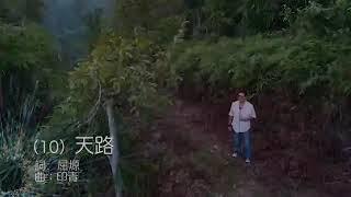 TIEN LU - ZHUANG XUE ZHONG (MUSIK MANDARIN CHANNEL)