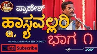 Ganagavathi Pranesh Highlight Jokes    ಪ್ರಾಣೇಶ್ ರವರ ಅತ್ಯದ್ಭುತ ನಗೆ ಭಾಷಣ-------------PART-1