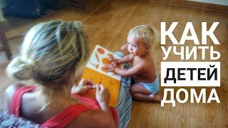 VLOG #325: Как учить детей дома? Альтернативное образование в России
