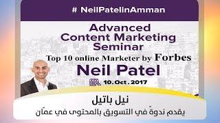 نيل باتيل يقدم ندوةً في التسويق بالمحتوى في عمّان