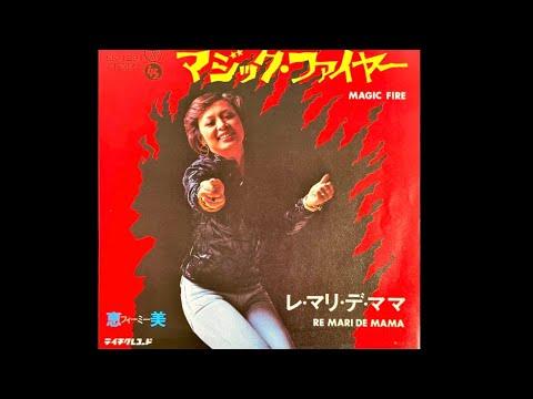 恵美 レ・マリ・デ・ママ(1974年)