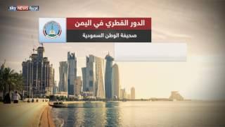 قطر.. العميل المزدوج في اليمن