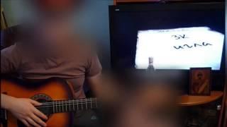 Как играть на гитаре, пацанские песни. Урок 1