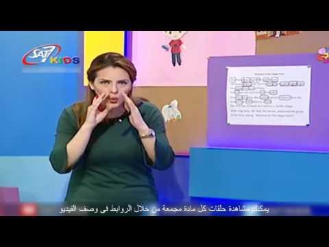 تعليم اللغة الانجليزية للاطفال(Story + Words + Grammar) المستوى 3 الحلقة 16 | Education for Children