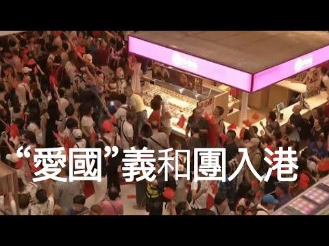 从习近平斗争指示、淘大商场冲突,看中共对香港下一步对策:义和团入港取代出兵;从民意看中美战争已在当下 (江峰漫谈20190915第40期)