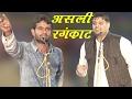 असली रंगकाट रागणी | Amit Malik | Vikas Pasoriya | New Haryanvi Ragni 2017 | Kakrola Competition