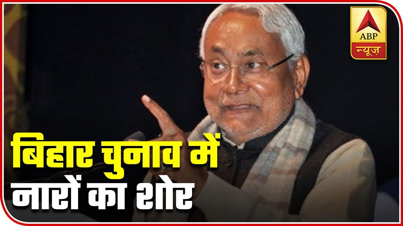 Bihar Elections 2020: Political Parties Release Slogans To Woo Voters   ABP News