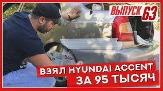 Взял Hyundai Accent 2006 АКПП за 95 тыс!