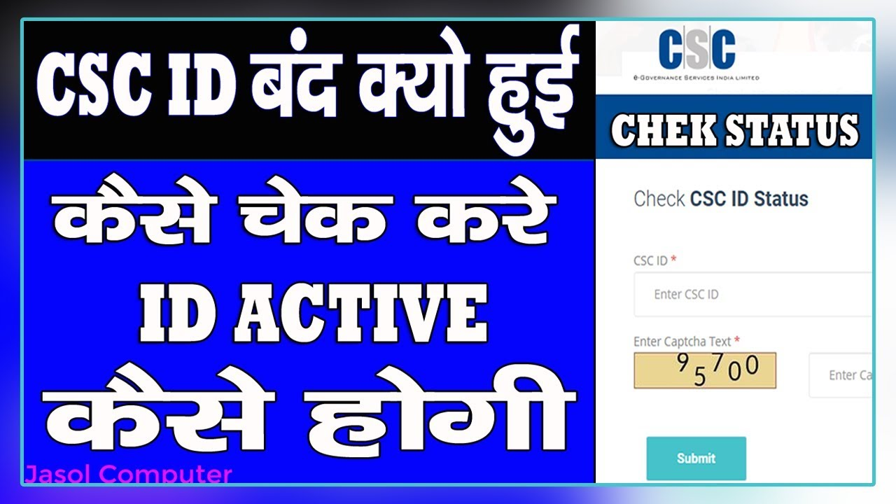 CSC ID Block List Status | CSC ID बंद क्यों हुई कैसे चेक करे | CSC ID  status check