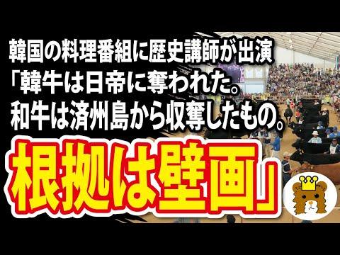 2021/06/06 韓国の歴史講師「韓牛は日帝に奪われた。和牛は済州島から収奪したもの。根拠は壁画の牛の色」