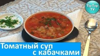 ✔ТОМАТНЫЙ СУП С КАБАЧКАМИ/Tomato soup with zucchini