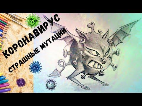 КОРОНАВИРУС под микроскопом мутирует, рисунок, Drawing, Сoronaviridae.
