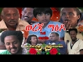 "eritrean movie "" wereja maedo""  2017 