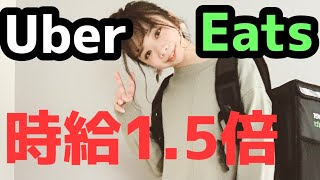 【新料金研究】ガチ配達員の稼働スタイル【時給約600円UP!】