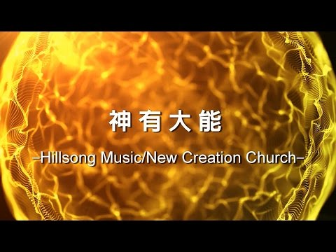 神有大能 God Is Able [Hillsong Music/New Creation Church - Hillsong Global Project 華語]