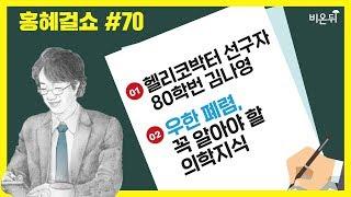 [홍혜걸쇼 70화] 헬리코박터 선구자 80학번 김나영, 우한 폐렴 꼭 알아야 할 의학지식