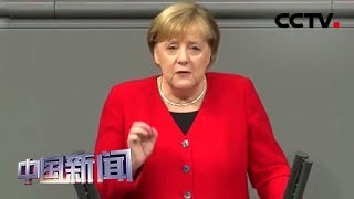 [中国新闻] 北约峰会在即 德国发声力挺   CCTV中文国际