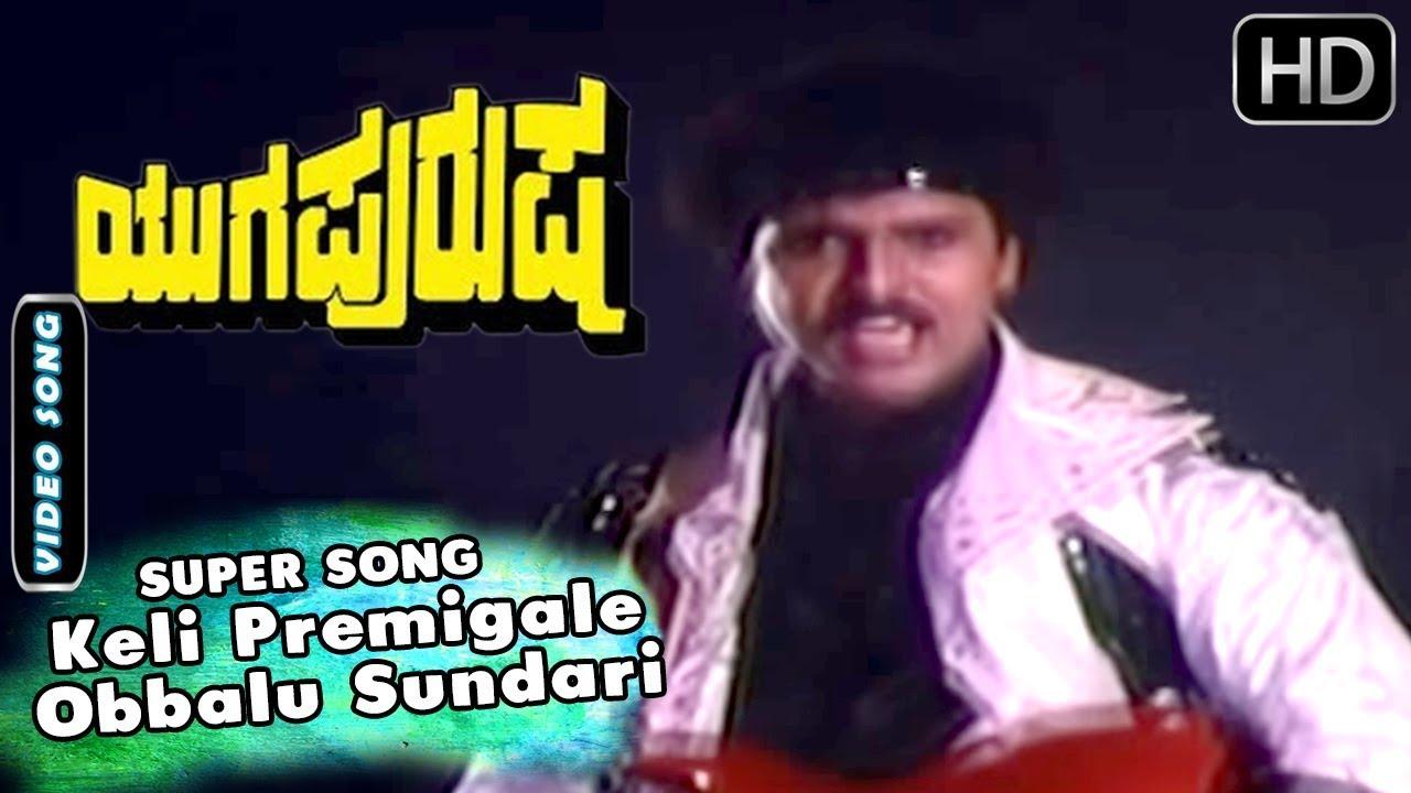 Yuga purusha songs download: yuga purusha mp3 kannada songs online.