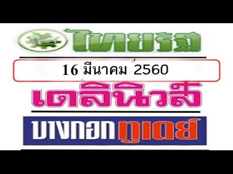 มาแล้ว เลขเด็ดหนังสือพิมพ์! หวยไทยรัฐ เดลินิวส์ บางกอกทูเดย์