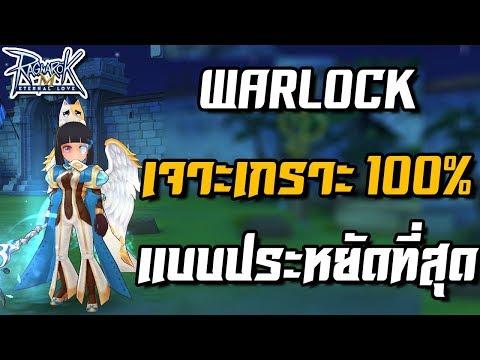 Warlock ทำเจาะเกราะเวทย์ 100% Noของแคช No+12 | Ragnarok M[ZicKarr]