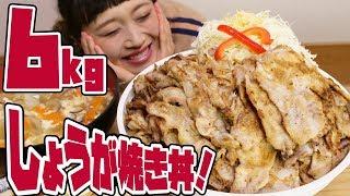 【大食い】6㎏超!爆盛!豚肉プリプリの『しょうが焼き丼』が美味しくて幸せロングラン♥【ロシアン佐藤】【Russian Sato】