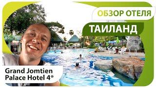 Тайский отель с пляжем который рядом Обзор Гранд Джомтьен Grand Jomtien Palace Hotel 4 4K