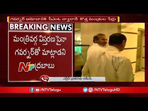 CM Chandrababu Avoids to Meet Governor Narasimhan | గవర్నర్ తో భేటీకి దూరం ఉన్న చంద్రబాబు | NTV