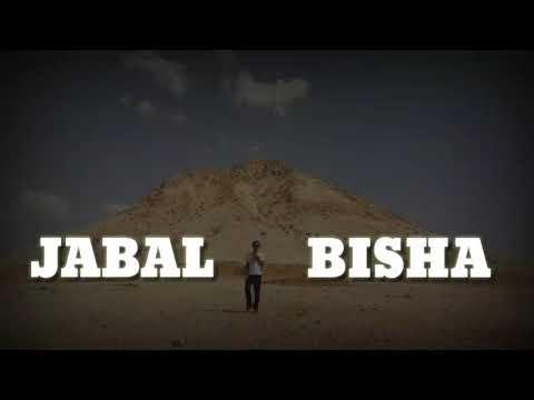 الجبل الابيض بيشة منطقة عسير السعودية The White Mountain in Bisha Asir Region